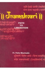 JNANESHVARI : PATH TO LIBERATION
